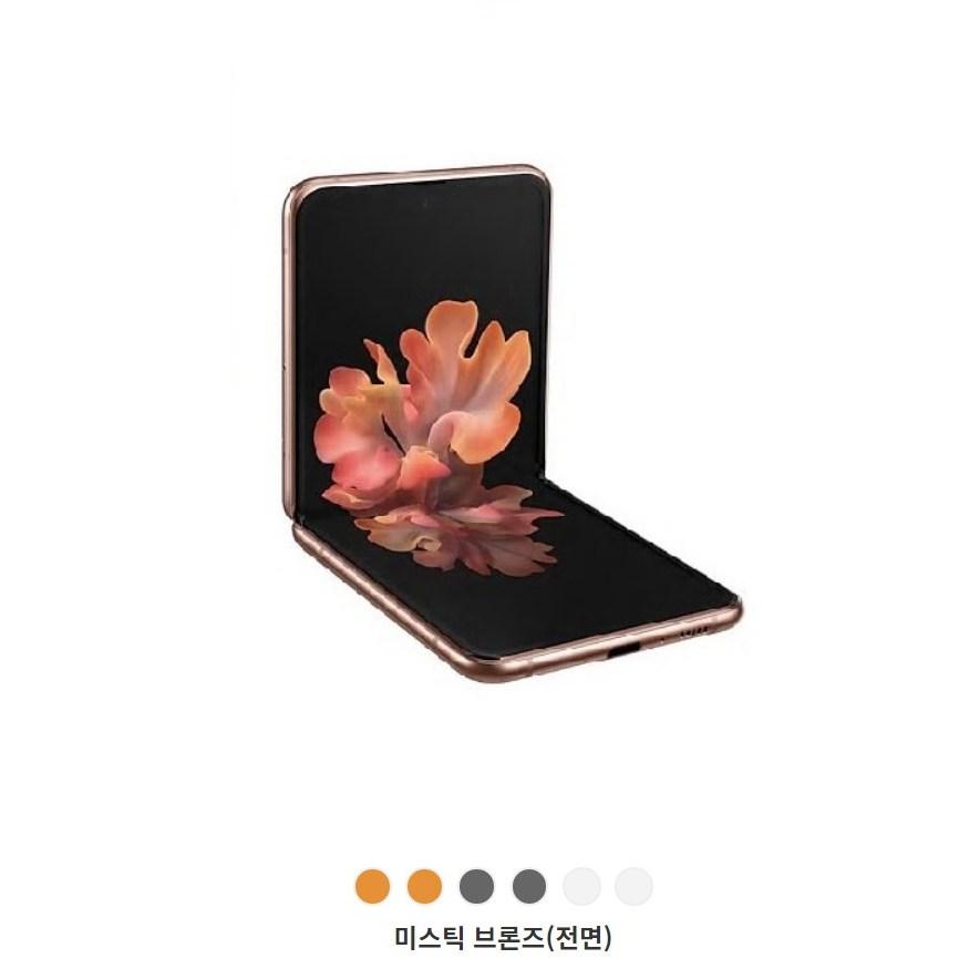 갤럭시 Z플립 5G SK완납(번이/기변) 선택약정 요금제 자유 구매시 사은품 증정 상세페이지 참조, 기기변경 - 0틴 5G, 미스틱화이트