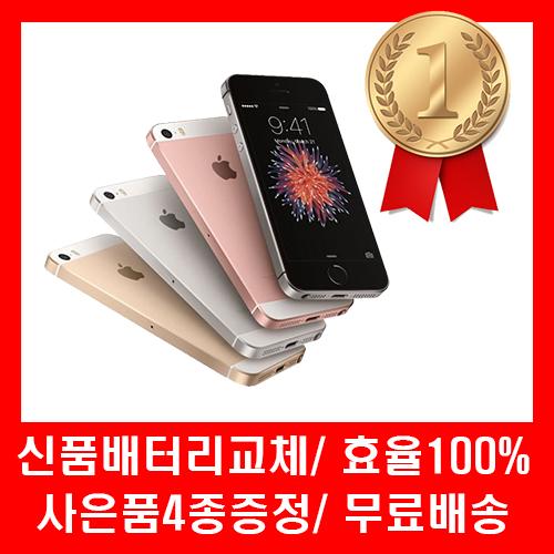 애플 아이폰SE 공기계, S급 실버, 3사호환 SE 64기가