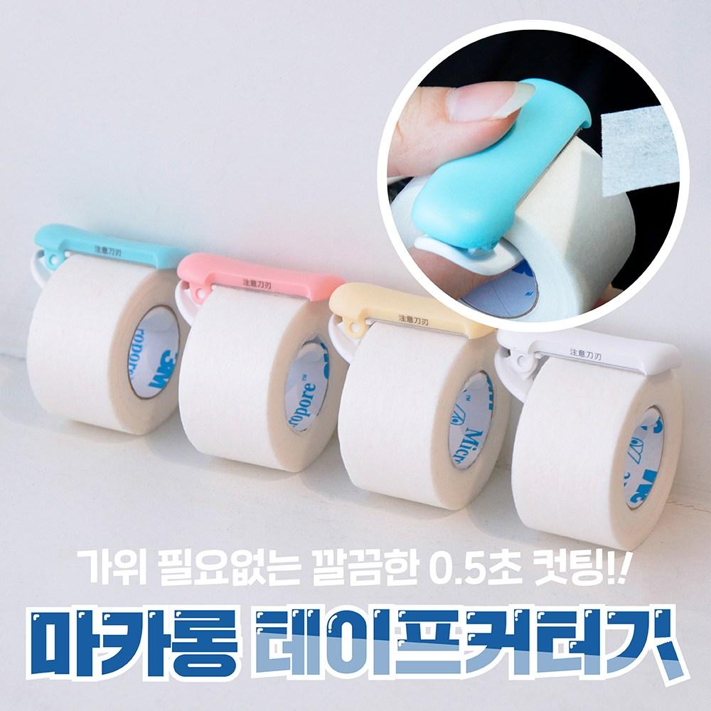 뽀너스 [간호사필수템] 마카롱 테이프커터기 4color, 1개, 블루
