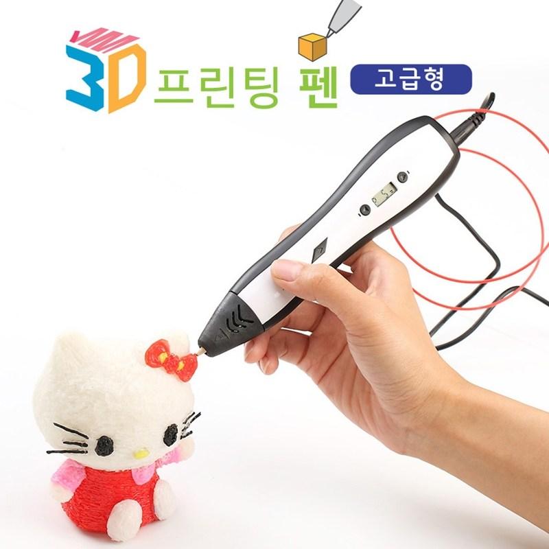 프리미엄 3D 매직 프린팅 펜 PLA 온도 속도 조절 펜형, 화이트