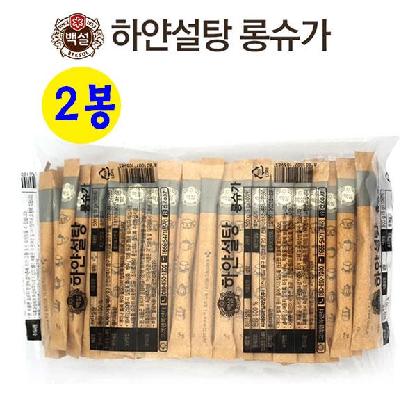 CJ백설 (하얀설탕 롱슈가100개입 설탕스틱 낱개포장) 커피 휴대용 설탕, 2봉