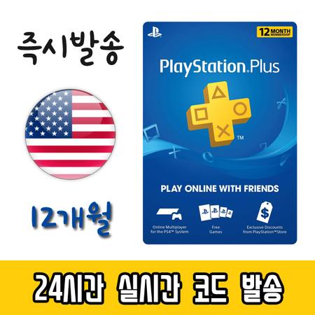 소니PS4 PSN플러스 24시간 즉시전송 미국12개월이용권(카드결제가능), 상세페이지 참조
