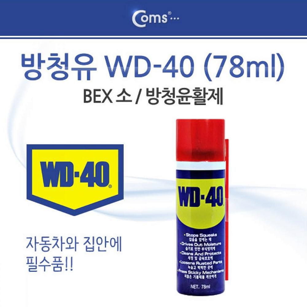 인터마켓 Coms 방청유 WD-40 78ml k 벡스 소 녹방지 윤활제