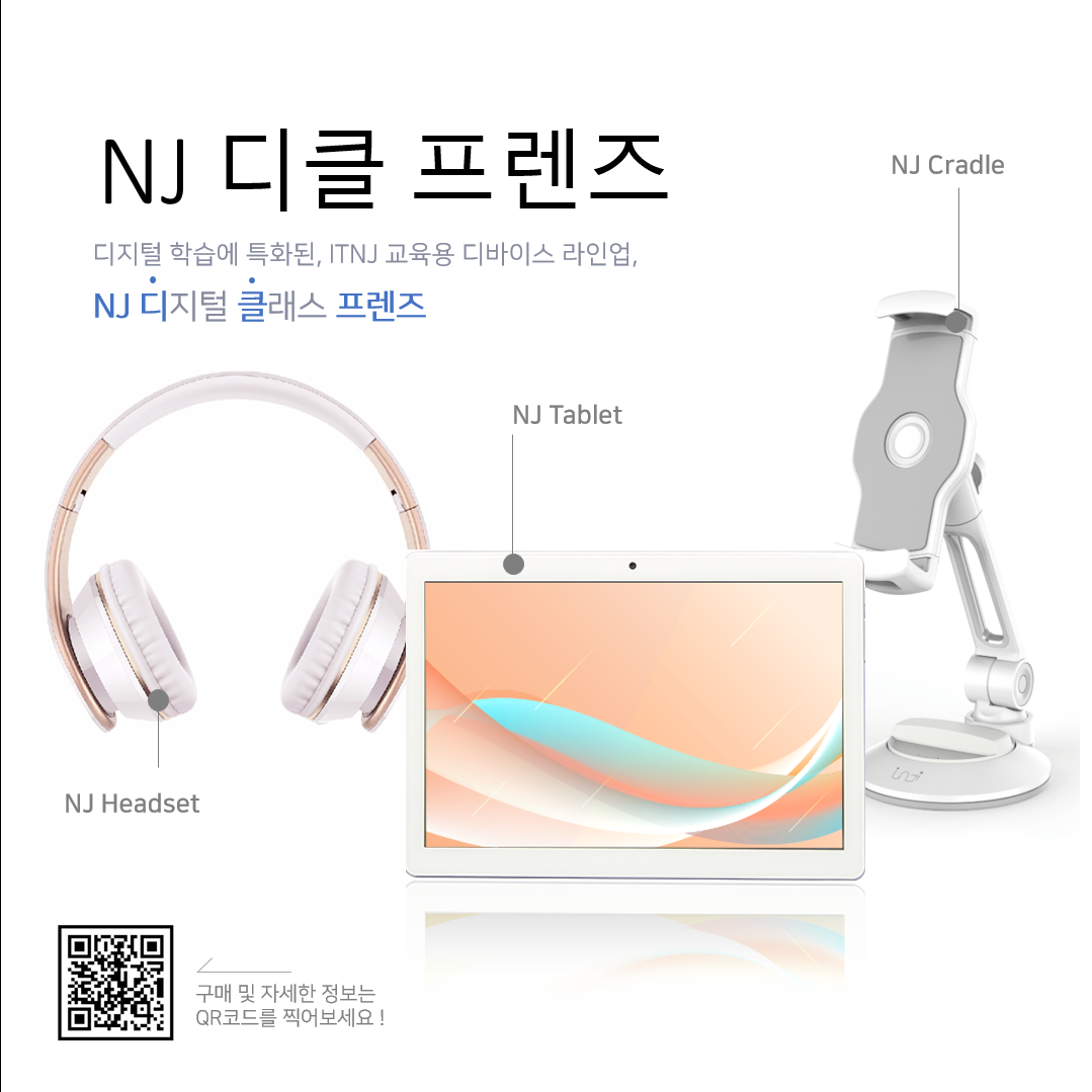 [Tablet PC] NJ101, 단일상품