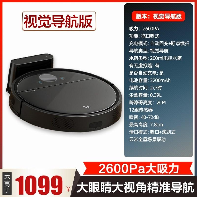 물걸레 로봇 청소기 추천 Yunmi 청소 시각적 탐색 버전 지능형 청소 및 청소 자동, 스위퍼 시각적 탐색 버전 (POP 5650636872)