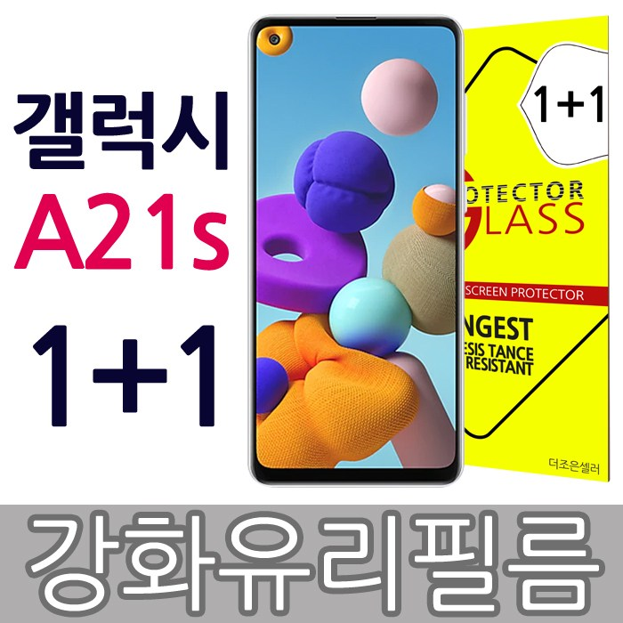 더조은셀러 1+1 갤럭시A21s 강화유리필름 A217, 2개