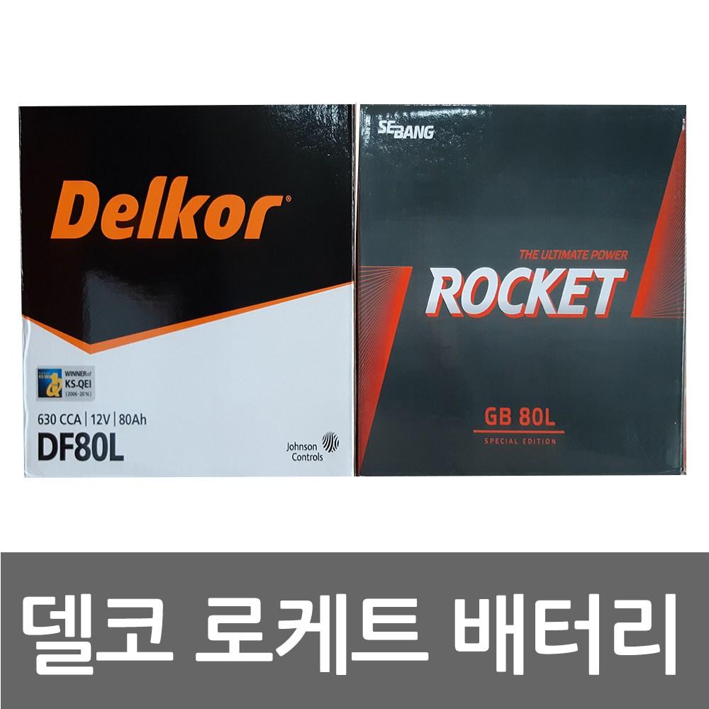 델코 로케트 전품목자동차배터리, 로켓트GB80L_공구대여_폐전지반납