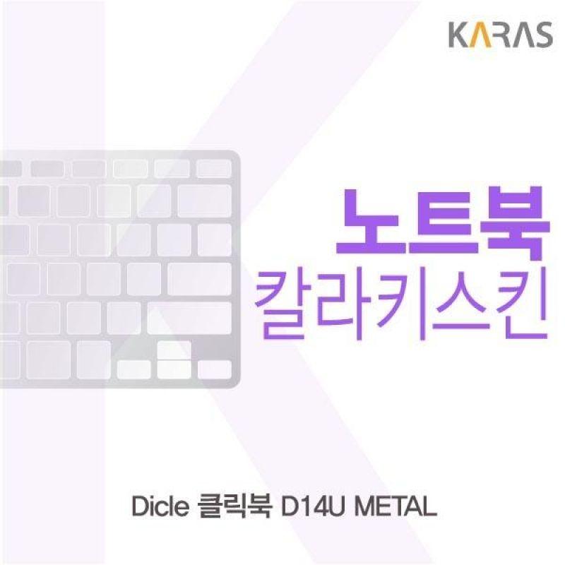 디클 클릭북 D14U METAL 컬러키스킨, 본상품선택, 색상-핑크