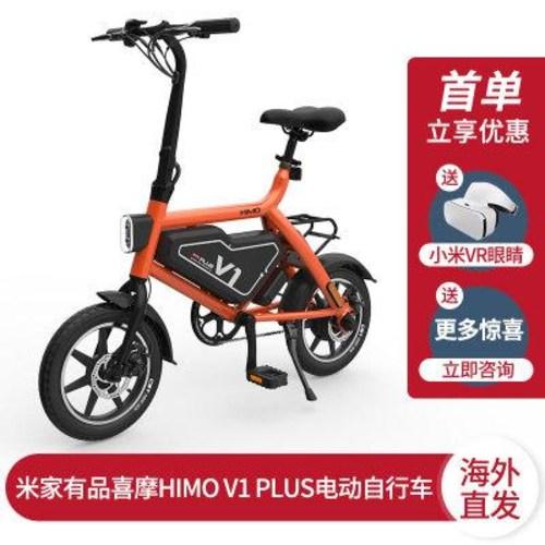 샤오미 자전거 접이식 실내 여성용 하이브리드 MTB 샤오미유품희모 V1 플러스 전기조력자전거 소형접이 오토바이, 01 히말라야 V1 플러스 표준 버전 화이트, 01 36V