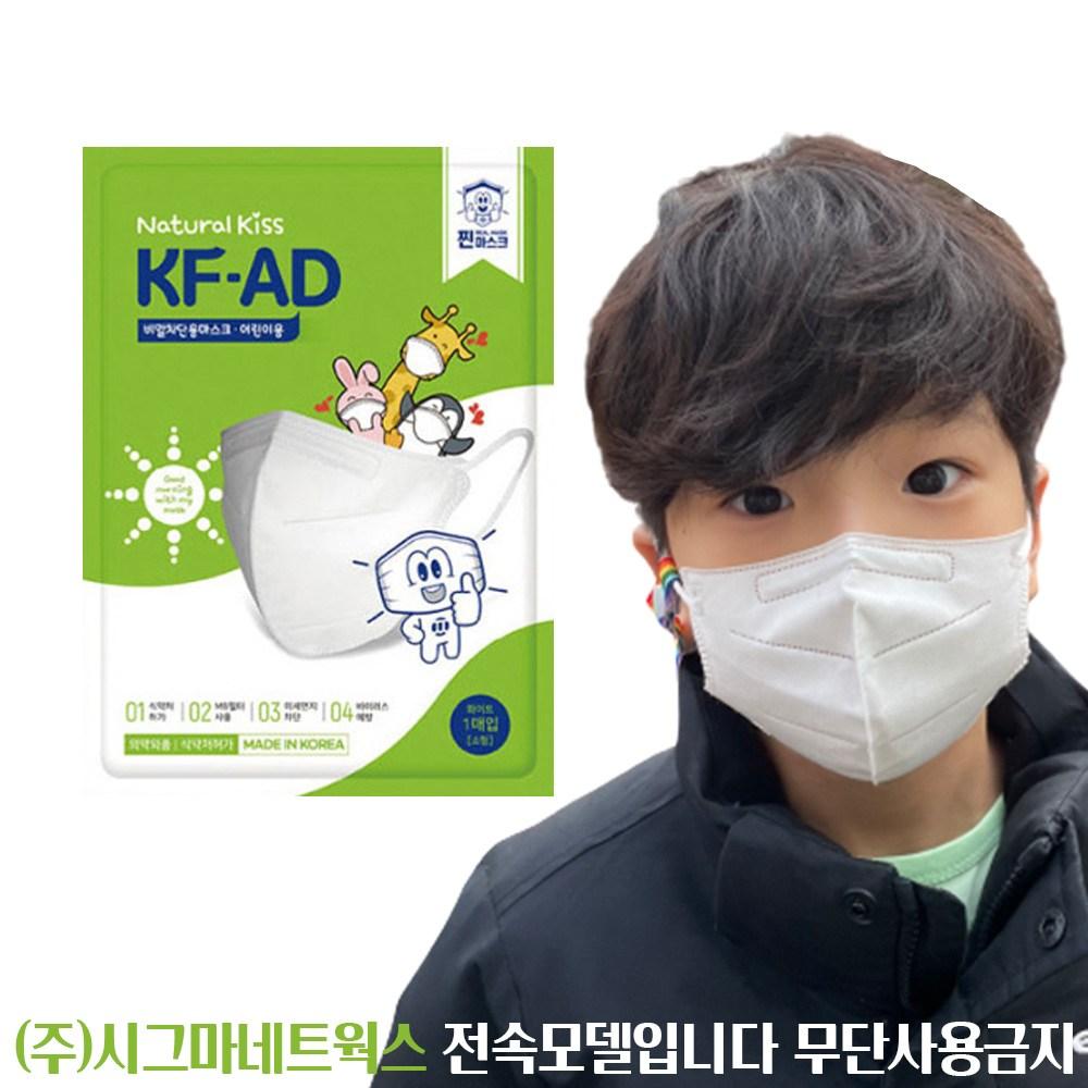 KFAD 비말차단 마스크 소형 영유아용 새부리형 개별포장 50매