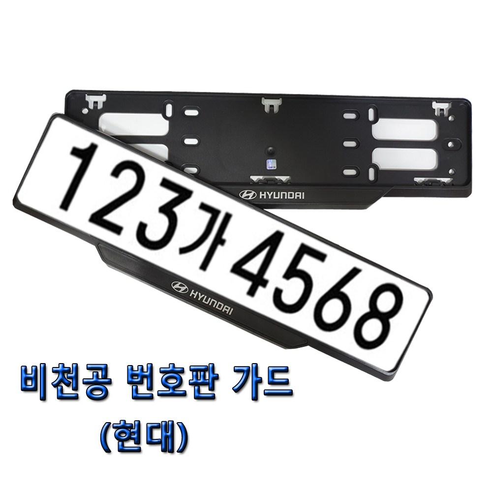 비천공번호판가드 현대자동차가드 신형번호판가드 현대번호판가드순정 현대자동차 번호판가드