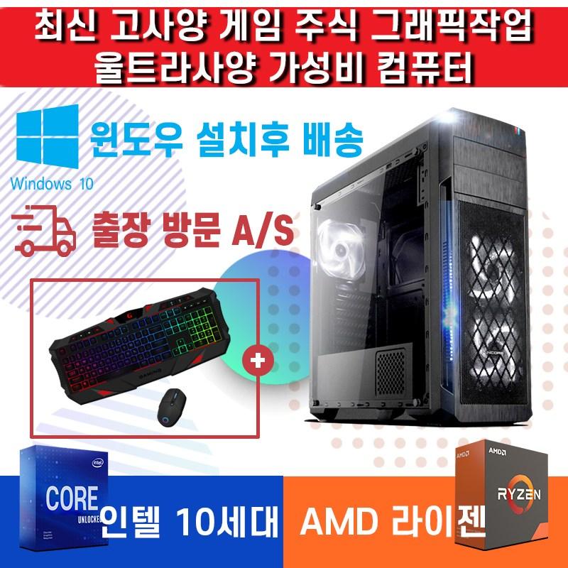 한울컴퓨터 게이밍 데스크탑 10세대 i5-10400 라이젠5 3500 GTX 1050Ti 1660 2060 윈10포함 출장AS가능 게임 주식 영상편집, 08번 선택