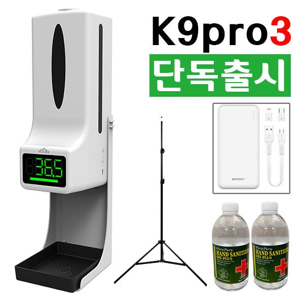 K9프로 3 출시 K9pro 3 풀패키지+보조배터리 세트 자동손소독 발열체크기 온도측정기 엠제이솔루션 1년AS보장, K9pro 풀패키지+보조배터리-26-5673523902