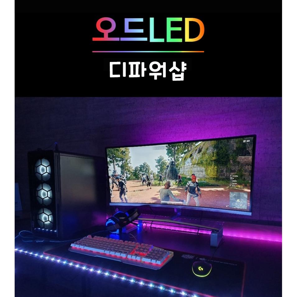 디파워샵 오드 LED 스트립 15색 인테리어 무드등 붙이는 간접 조명 RGB LED바 (사이즈 0.5m 1.5m 2.0m) 컴퓨터 PC방 백 라이트 리모컨 줄조명 틱톡 유튜브, LED 2.0m