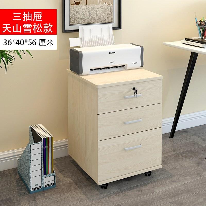 서류 캐비넷 사무실 캐비닛 잠금 장치가있는 가정용 서랍 작은 캐비닛 보관함 이동가능 사무용수납장, 톈산 삼나무 서랍 + 400mm