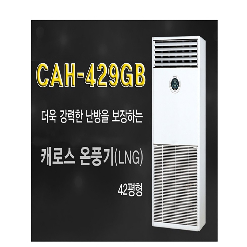캐로스 2019 가스온풍기 CAH-429GB NT, 캐로스 CAH-279GK