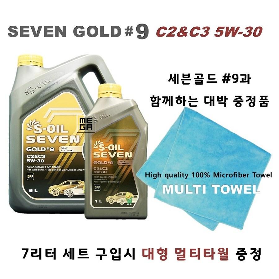 S-OIL 세븐골드 5W30 6L+1L+세차 멀티타올 증정 엔진오일, 1개, 세븐골드 5W30 6L+1L+세차타올 증정
