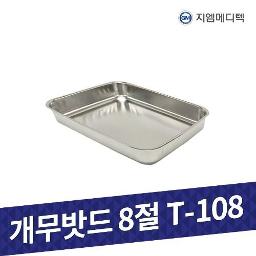 개무밧드 스텐 T-108 8절 215x175x25 (POP 1435226125)