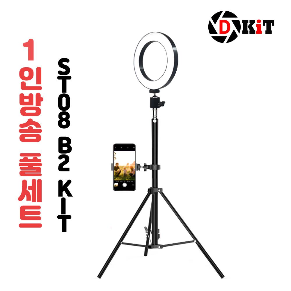 개인유튜브 방송장비 4종세트 ST08 B2 KiT 방송조명, 기본