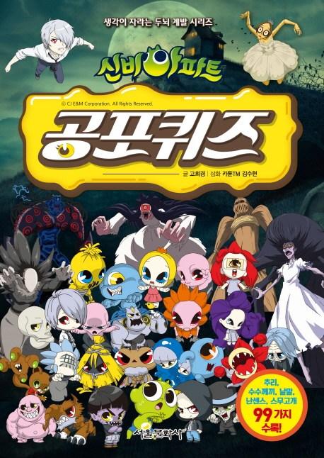 신비아파트 공포퀴즈:생각이 자라는 두뇌 계발 시리즈, 서울문화사