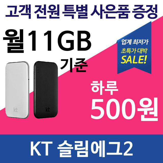 KT LTE 슬림에그2 (ILM520) 휴대용 포켓와이파이, 11G