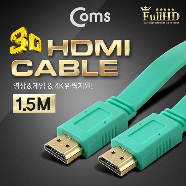 ksw55915 HDMI 케이블FLAT 15MGreen TV pc648 빔프로젝터연결