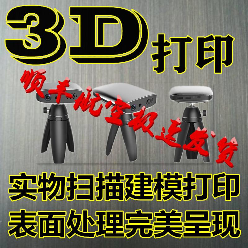 3D프린터소모품 3d프린트 서비스 고정밀도 스캔 가공 모형 문주문제작 알루미늄합금 ABS모델링 나일론 sla투명한 나무수지, 기본