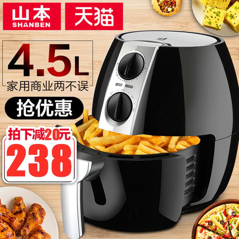 가정용튀김기 SHANBEN에어프라이어 4.5리터대용량 가정용 무유연 전기프라이어 감자튀김기 군고구마 기계 7828, T02-블랙색 D18SHANBEN4.5리터 현물 구매 즉시할인