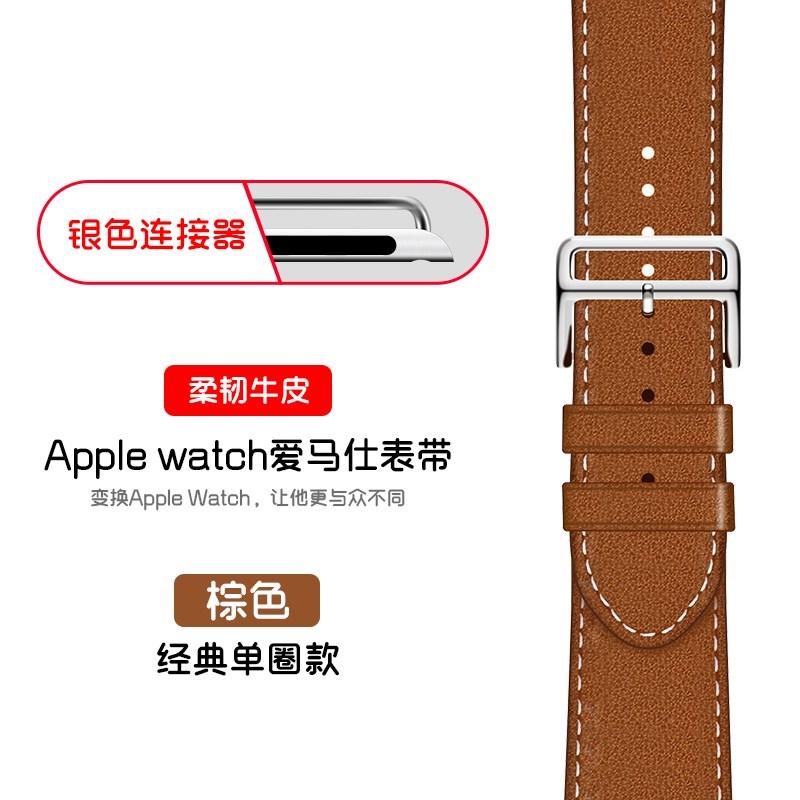 애플워치 명품 소가죽밴드 스트랩 Apple Watch 5 4 3 2 1 Beautiful Shell, 1팩개, 38MM [보호 커버  + 강화 필름] 1/2/3 세대 + [클래식 싱글 서클 모델] 브라운