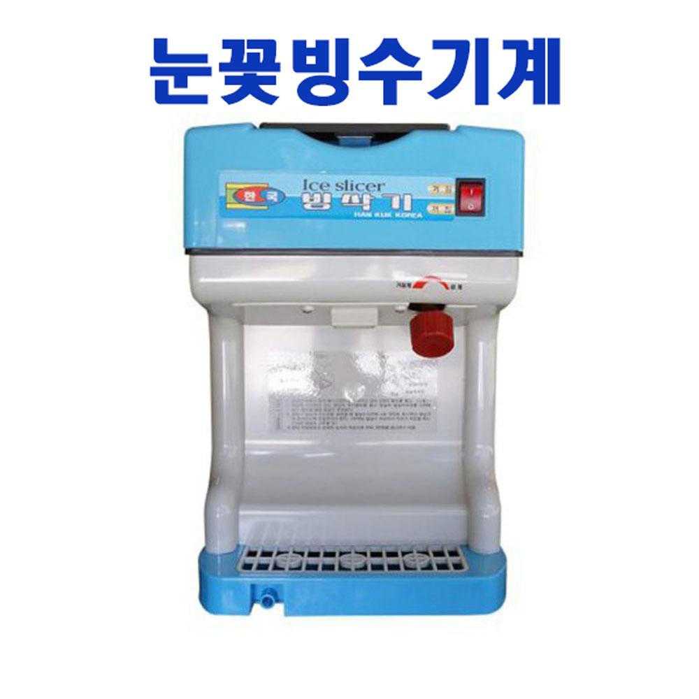 한국공업사 눈꽃빙수기계 자동빙삭기