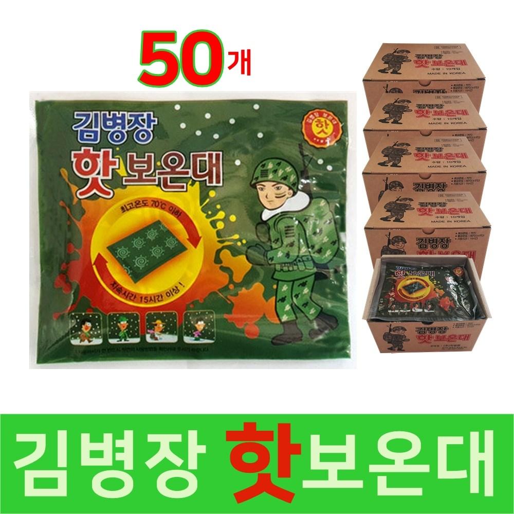 김병장 핫보온대 손난로 핫팩 대용량 150g 50매