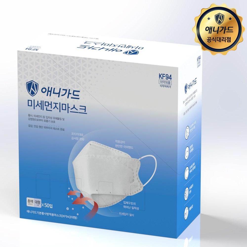 애니가드 KF94 미세먼지 마스크 대형 50매 개별포장, 단품