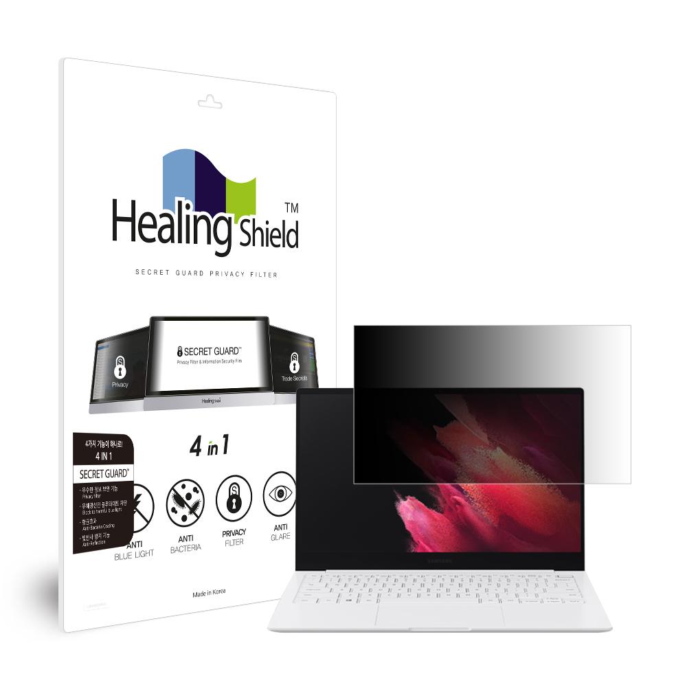 갤럭시북 프로 13인치 항균 보안필름 양면 정보보안기