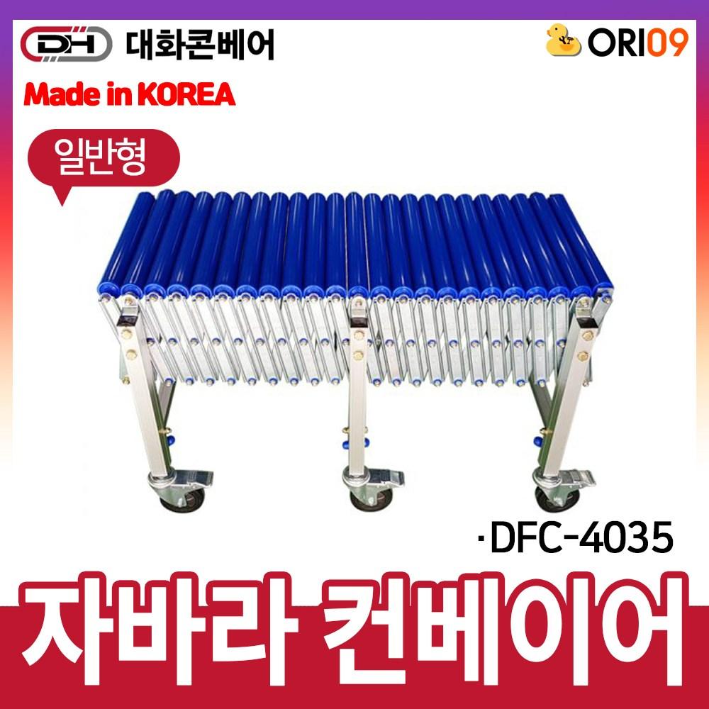 오리공구 자바라 컨베이어 DFC-4035 일반형