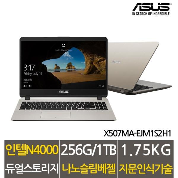 [아수스]X507MA-EJM1S2H1 CPU N4000셀러론/ 램8G/ M2 SSD 256, 전체색:스타그레이, 상세 설명 참조