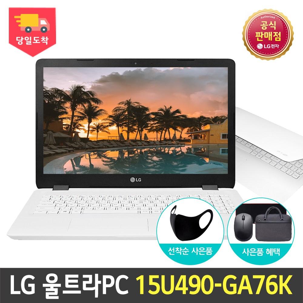 LG 울트라PC 15U490-GA76K 노트북