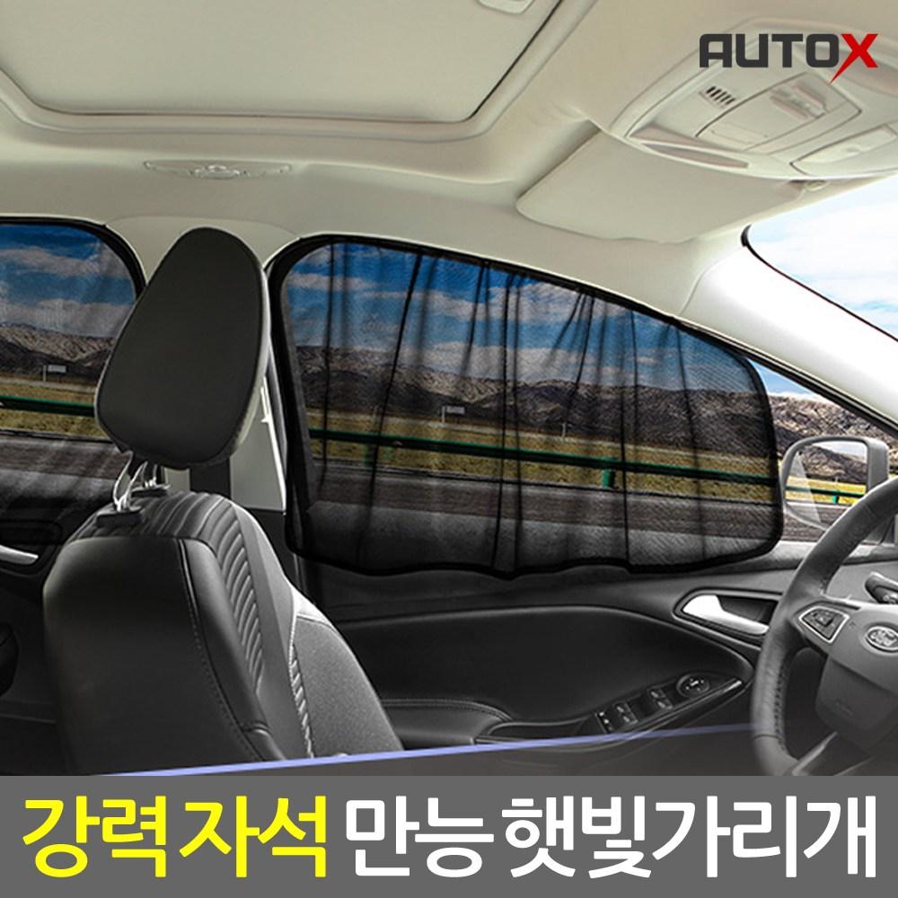 오토엑스 자석 만능 차량용 햇빛가리개 1+1+1+1