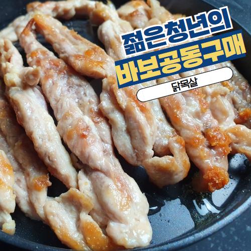 [바보공구] 닭목살 1kg (순살 치킨보다 맛있어요!), 1팩