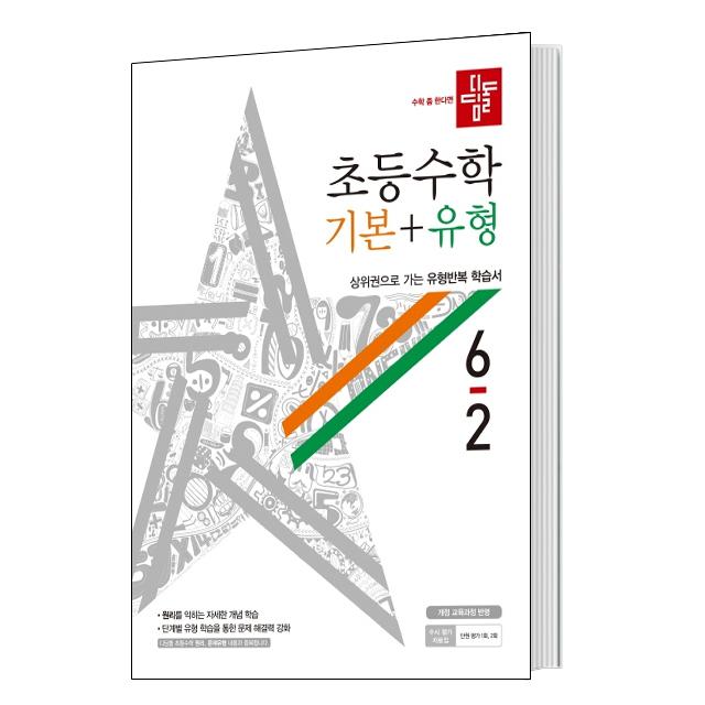 디딤돌 초등 수학 6-2 기본+유형