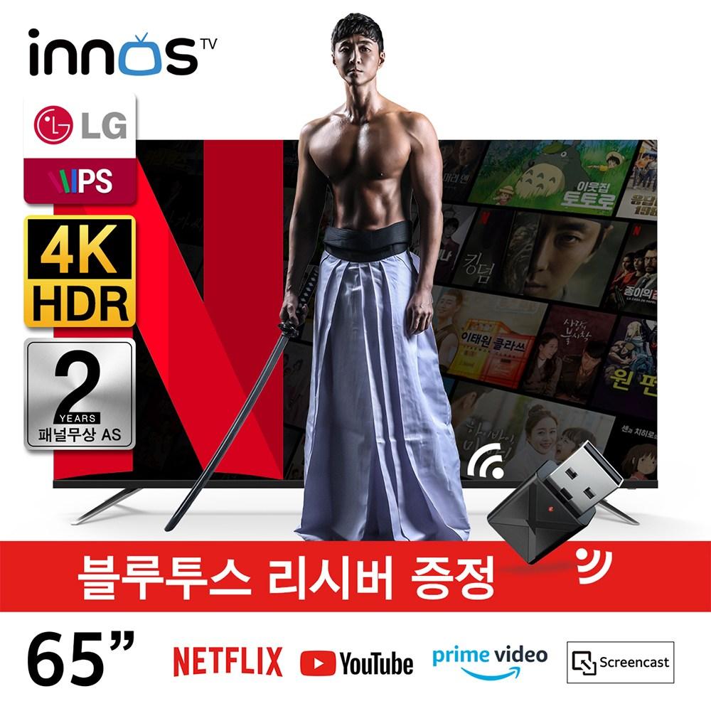 이노스 LG RGB 패널 65인치 넷플릭스 유튜브 4K UHD TV S6501KU 스마트티비 제로베젤, 벽걸이 기사방문설치(브라켓별도)