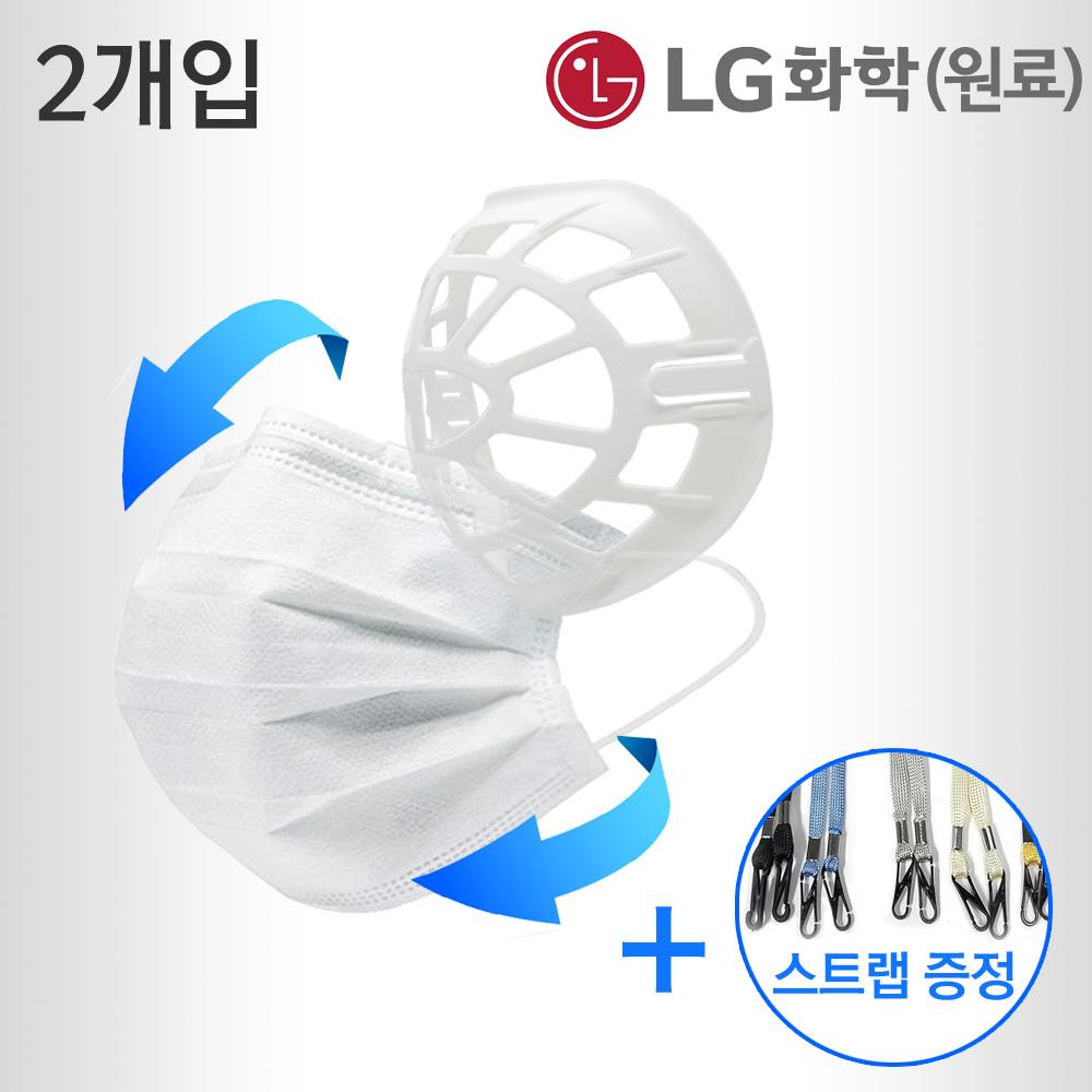 숨쉬기 편한 마스크가드 숨편한 마스크 뽕 지지대 캡 프레임 국산 김서림 방지, 화이트