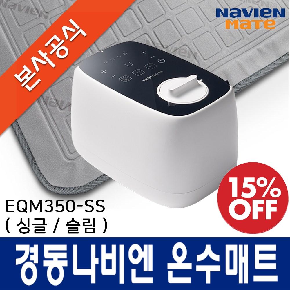 경동나비엔 온수매트 EQM350 2020년 인기상품, EQM350-SS(싱글/슬림형)