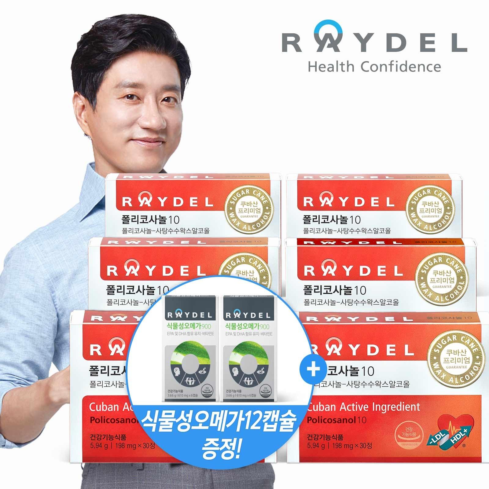 레이델 폴리코사놀10 (30정) x 6 [호주제조] 특별증정, 6개, 1세트