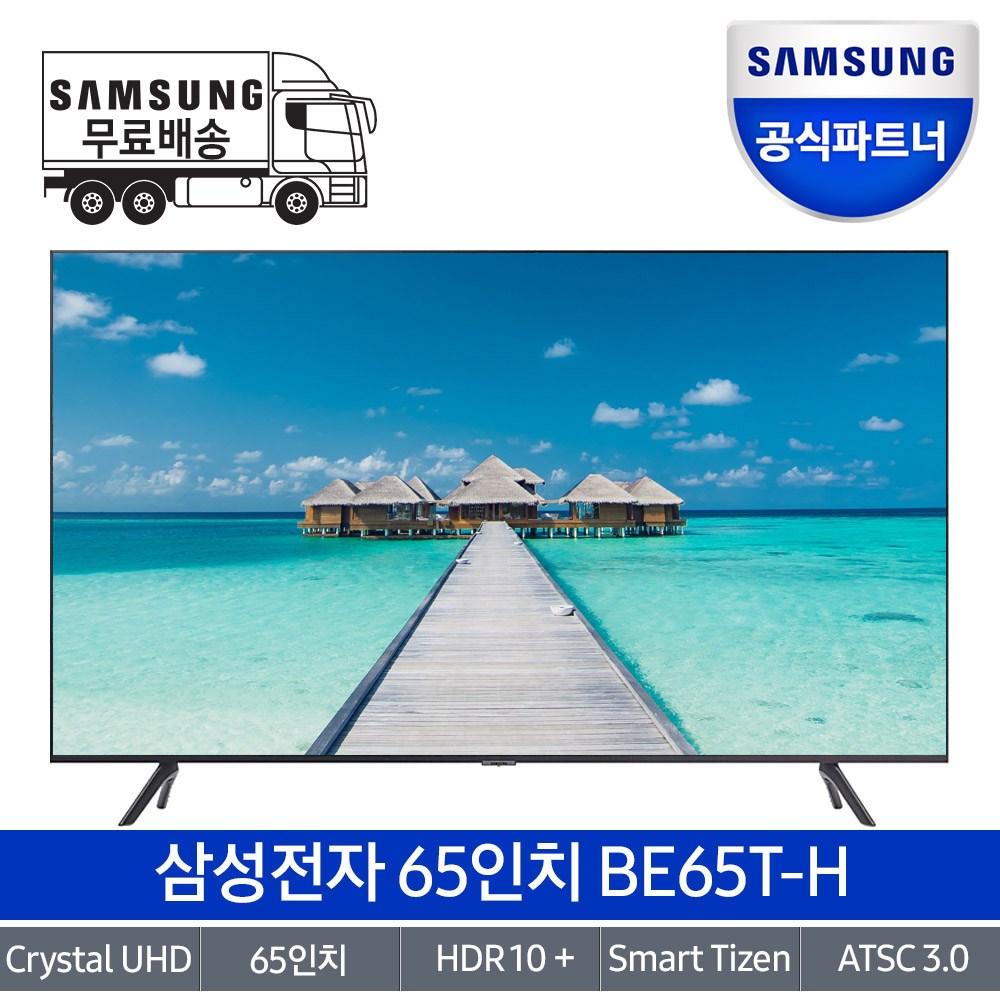 삼성전자 비지니스 TV 65인치 LH65BETHLGFXKR UHD, 스탠드형