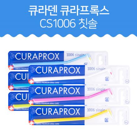 큐라덴 큐라프록스 CS1006 완벽한 세정 칫솔(5개) 1set, 1개, 5개입