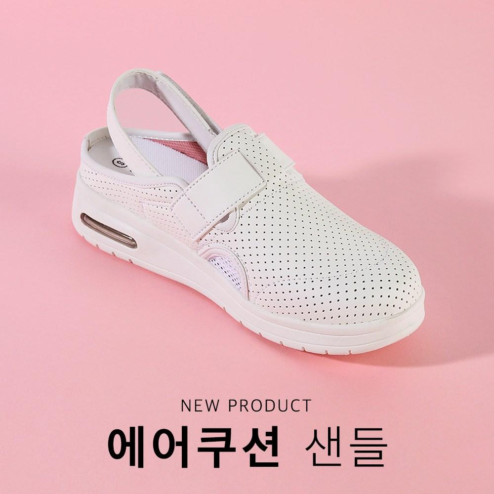너스키니 [2020 에어쿠션 샌들] 기능성 간호화신발
