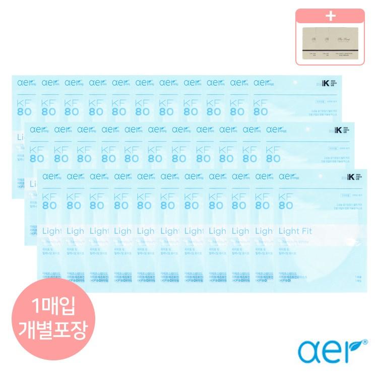 아에르 라이트핏 마스크 KF80 (30장) 소 중 대 화이트 (사은품 선크림 샘플), 30장, 소(S)