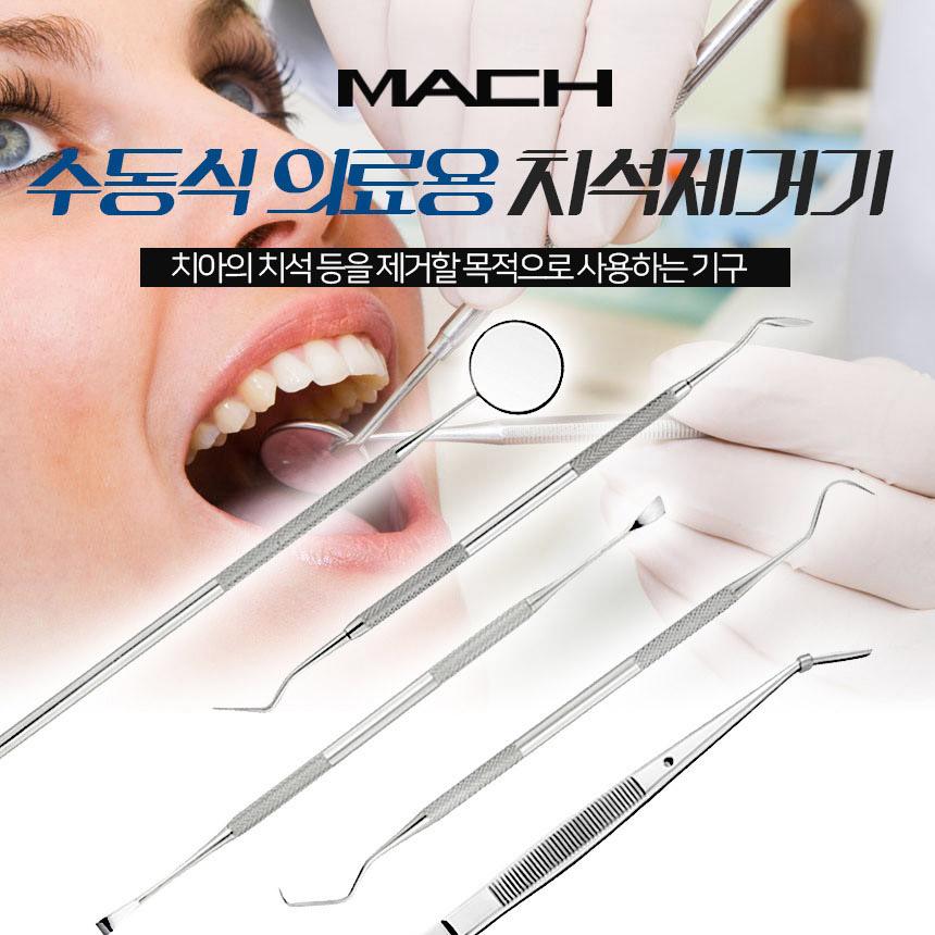 PG 의료용 5종 치석제거기 의료용 8종 led 치석제거기 2종 택1 치석케어, 01.치석제거기 5종세트, 1세트