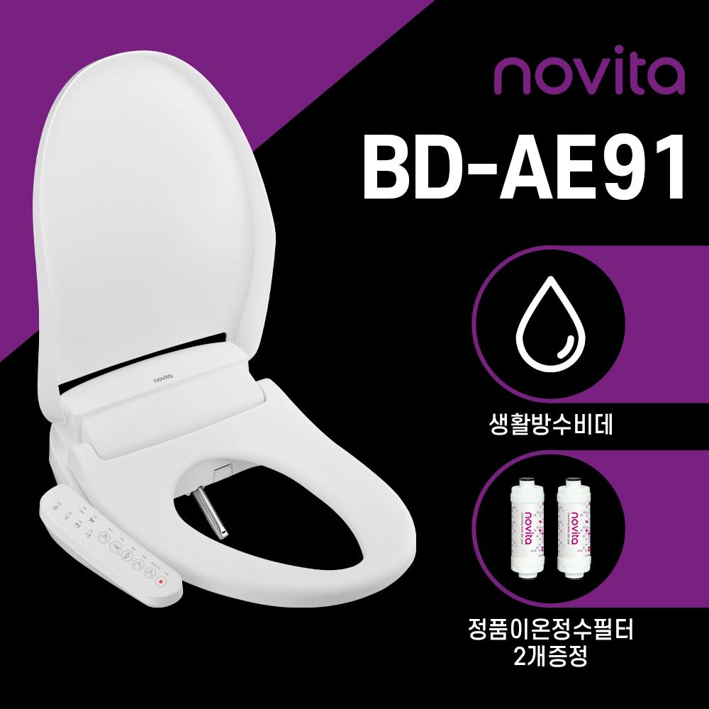 노비타 방수 회전형노즐 비데 BD-AE91(정품정수필터 2EA증정), 자가설치