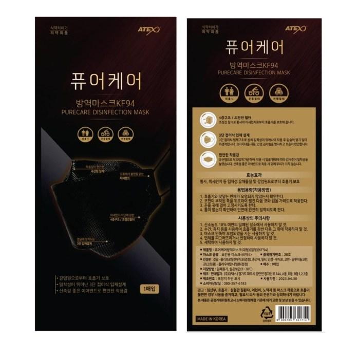 퓨어케어 KF94마스크 대형 블랙 1매입 개별포장 식약처 허가, 제품: 퓨어케어-블랙